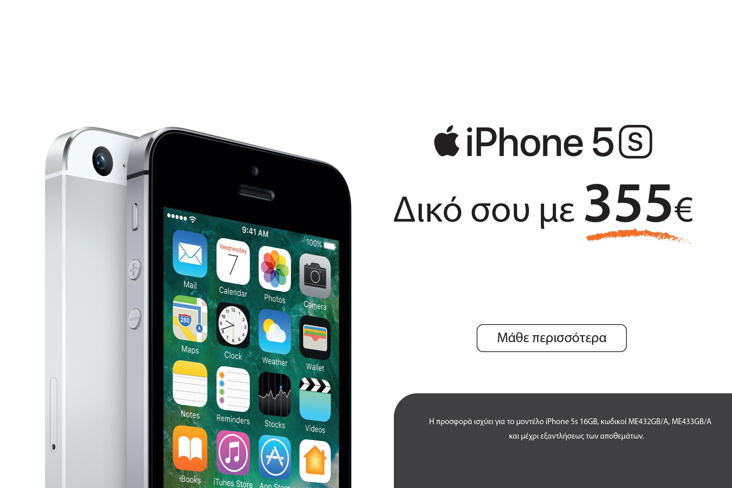 iPhone 355€