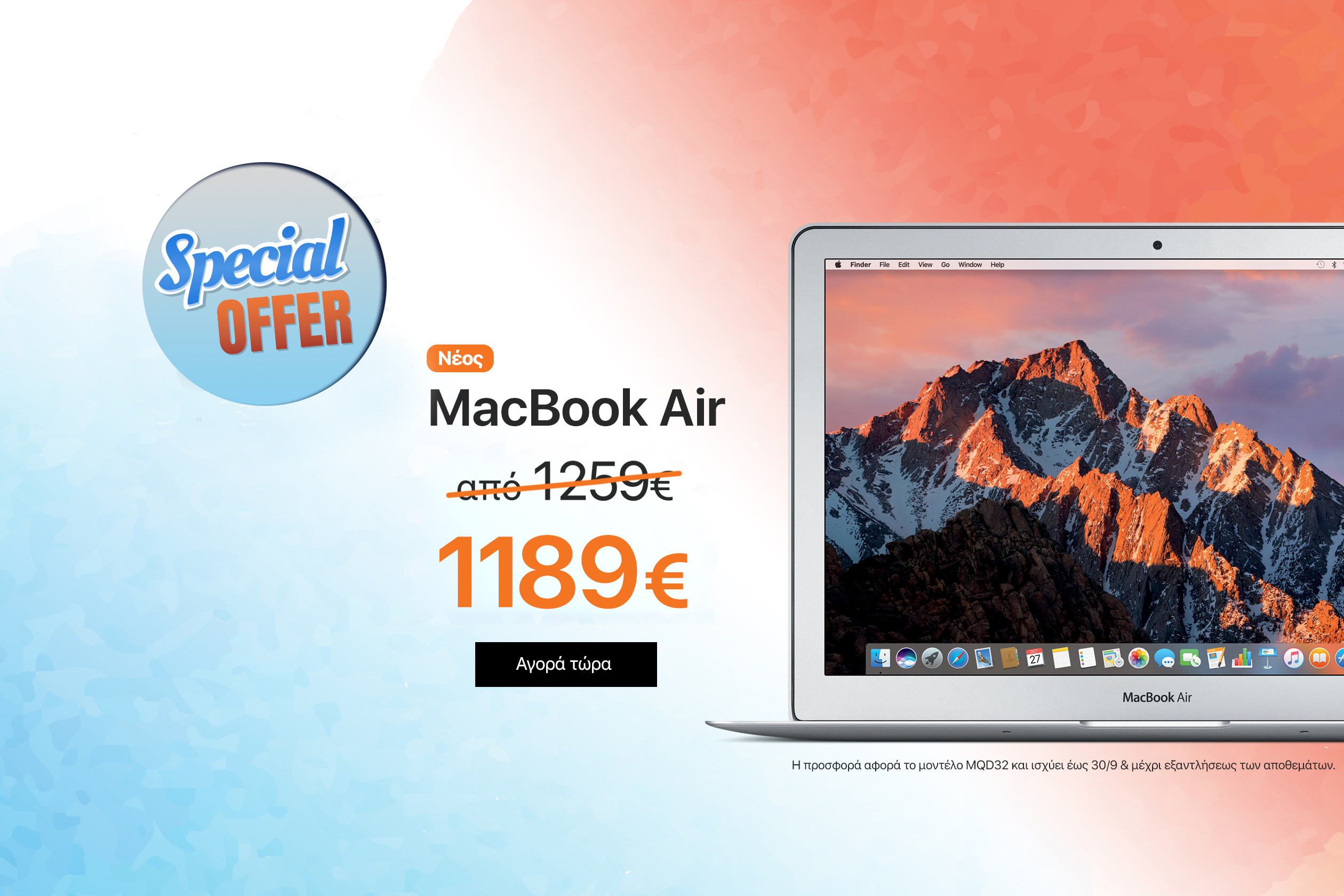 MacBook Air Summer Sale