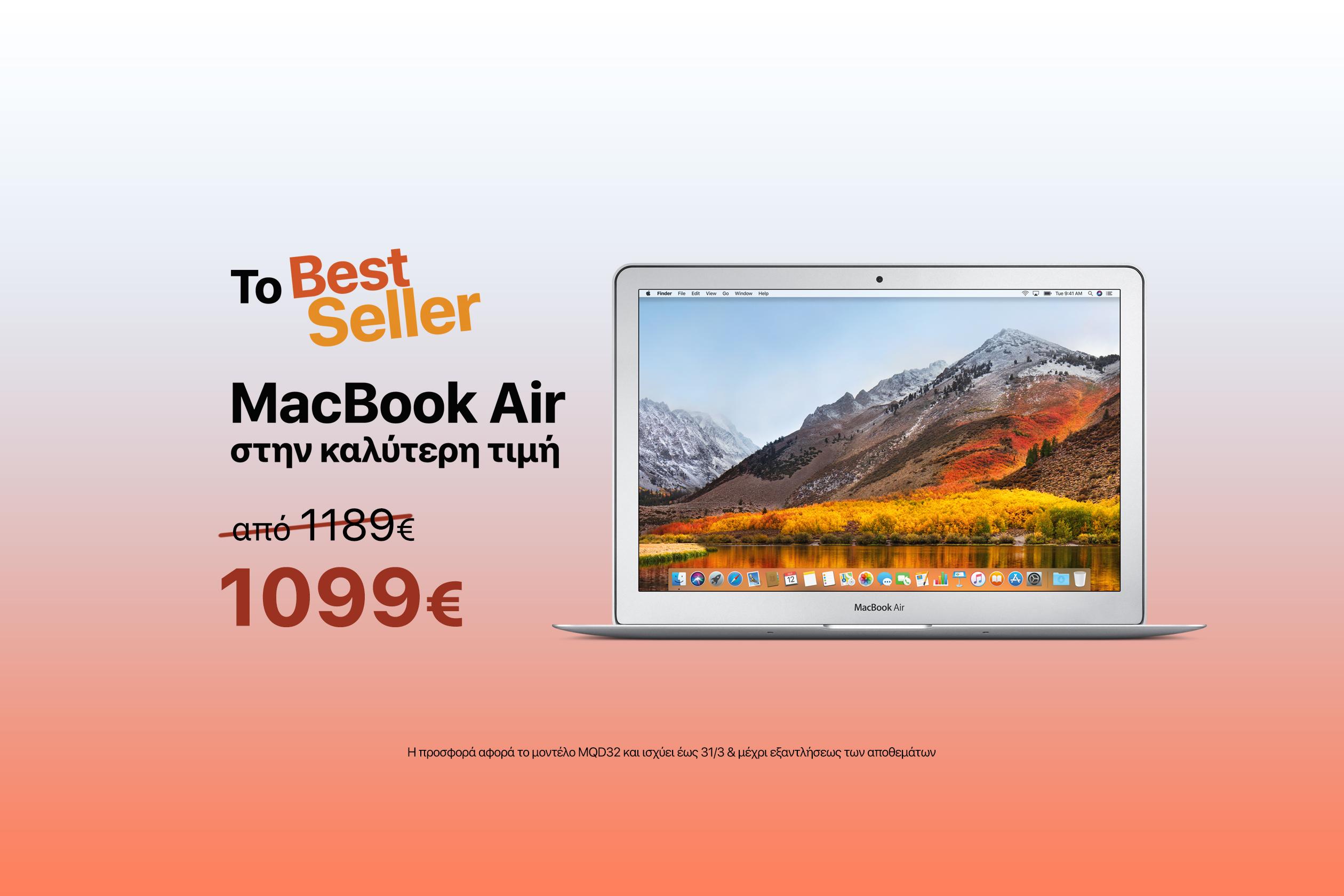 MacBook Air Promo