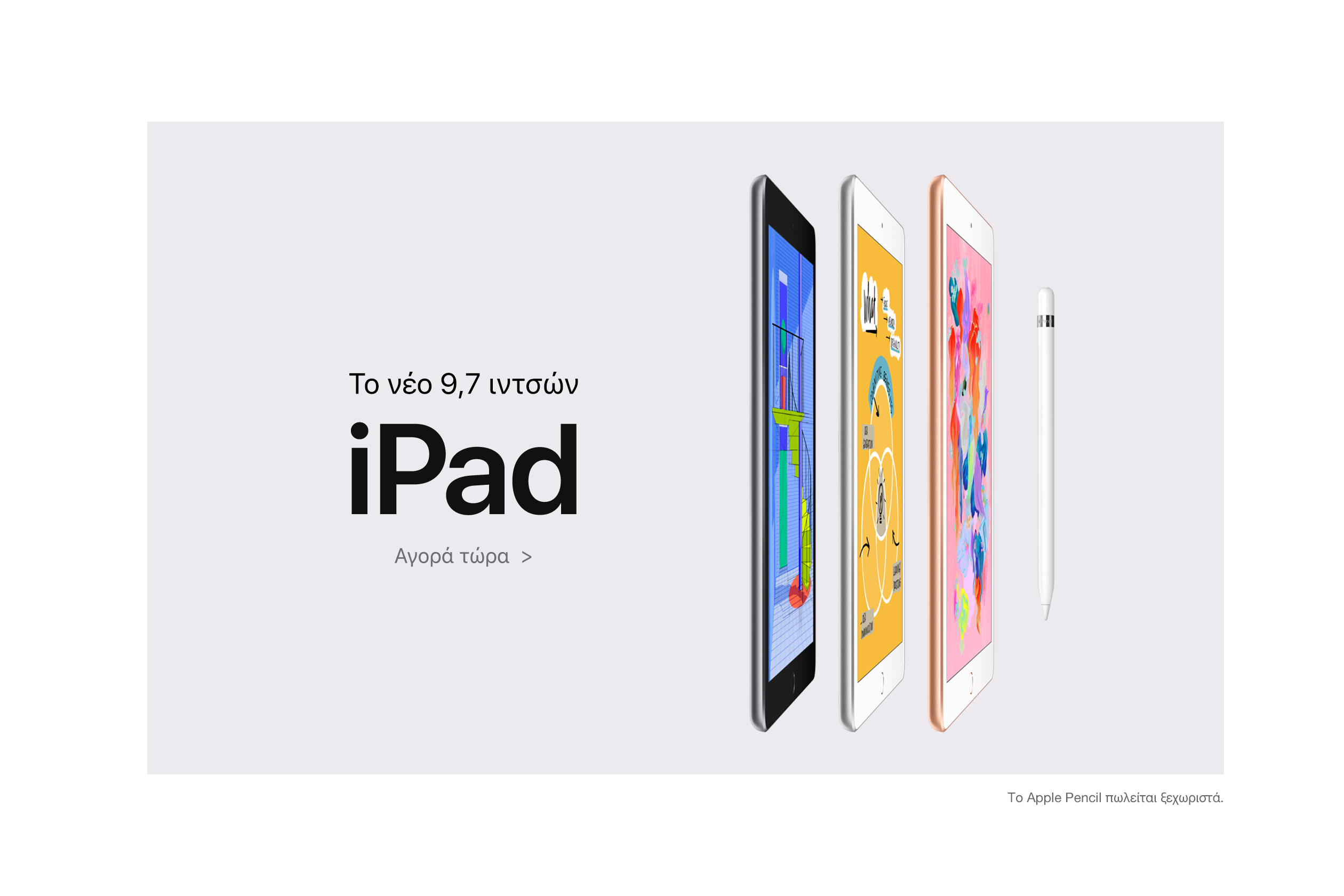 """Νέο iPad"""" class="""