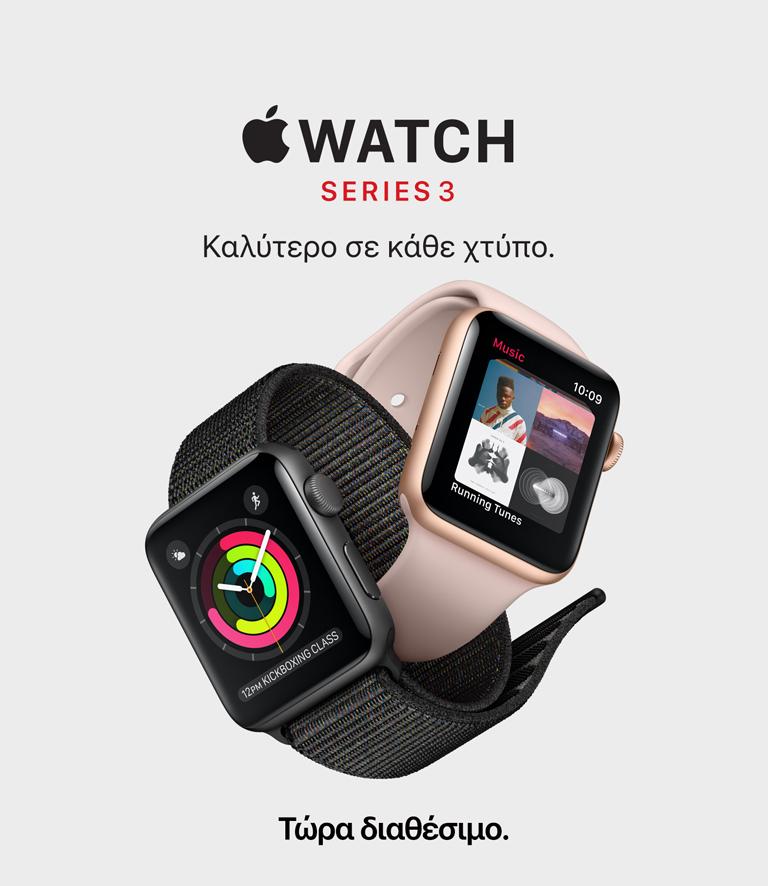 Apple Watch Series 3. Σύντομα κοντά σου.