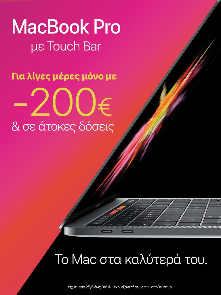 MacBookPro Promo