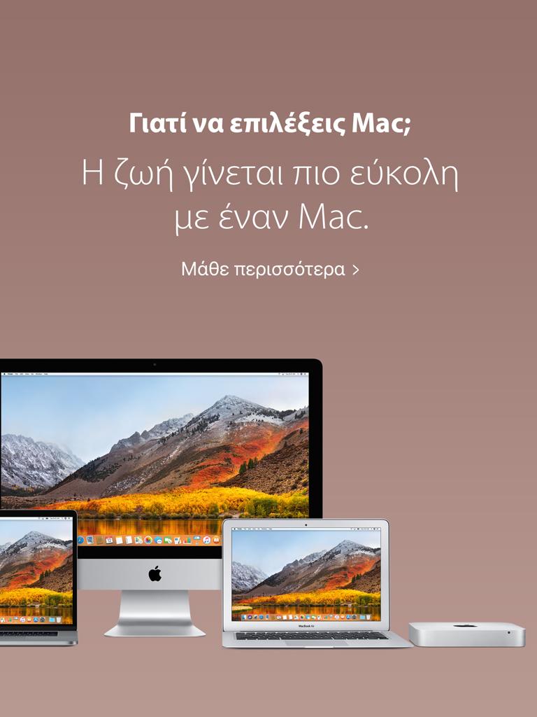 Γιατί να επιλέξεις Mac