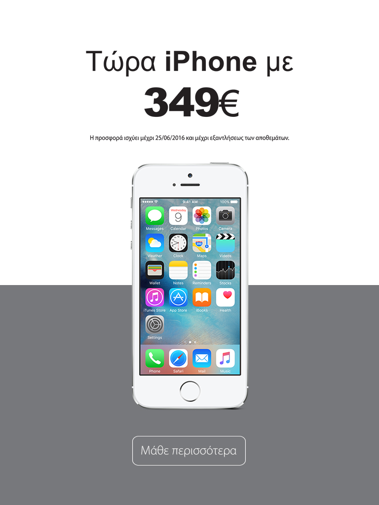 iPhone 5s 349€