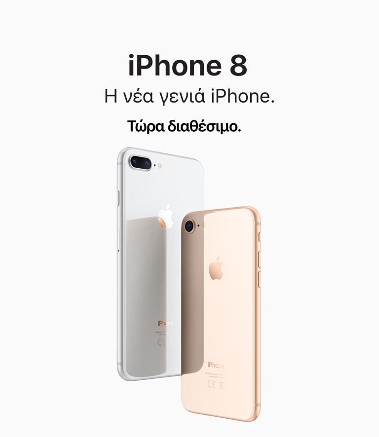 iPhone 8. Σύντομα κοντά σου.