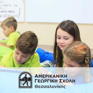 Δημοτικό Σχολείο του Ομίλου Σχολείων Βιωματικής Μάθησης Θεσσαλονίκης