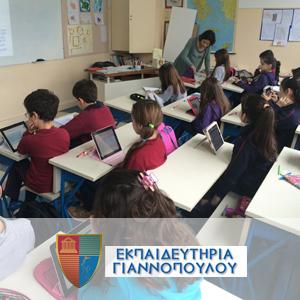 Εκπαιδευτήρια Γιαννοπούλου.