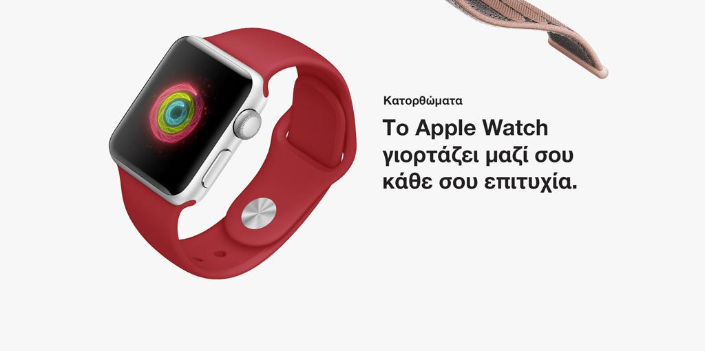 Κατορθώματα. Το Apple Watch γιορτάζει μαζί σου κάθε σου επιτυχία.