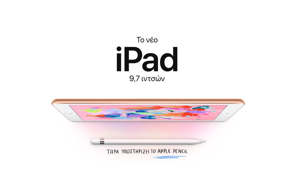 Το νέο iPad 9,7 ιντσών. Τώρα υποστηρίζει το Apple Pencil.