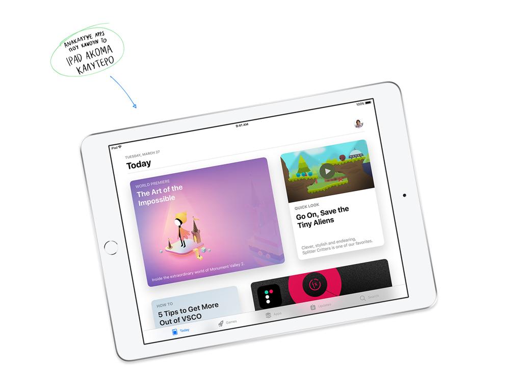 Ανακάλυψε apps που κάνουν το iPad ακόμα καλύτερο