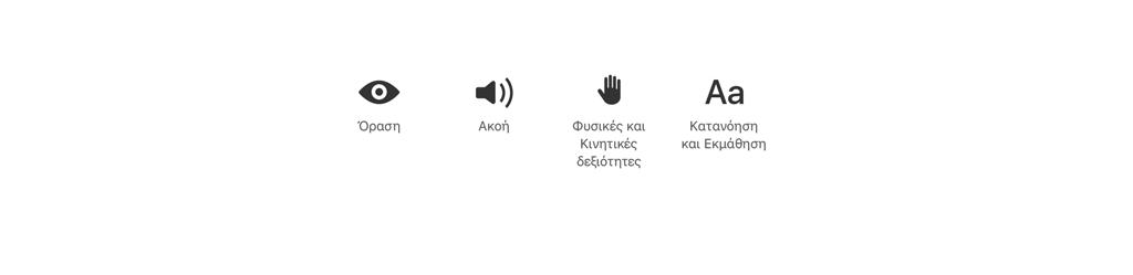Όραση. Ακοή. Φυσικές και Κινητικές δεξιότητες. Κατανόηση και Εκμάθηση.