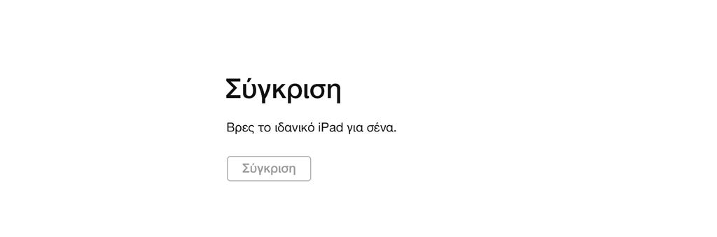 Βρες το ιδανικό iPad για σένα.
