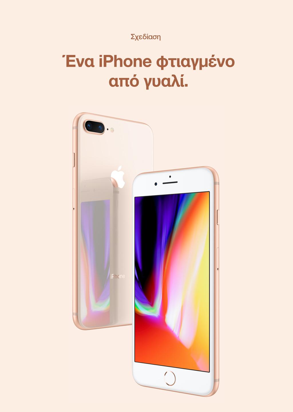 Σχεδίαση. Ένα iPhone φτιαγμένο από γυαλί.