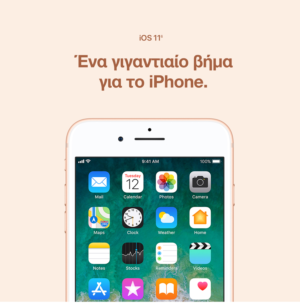iOS 11 (υποσημείωση 6). Ένα γιγαντιαίο βήμα για το iPhone.