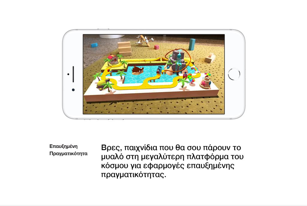 Επαυξημένη Πραγματικότητα. Βρες, παιχνίδια που θα σου πάρουν το μυαλό στη μεγαλύτερη πλατφόρμα του κόσμου για εφαρμογές επαυξημένης πραγματικότητας.