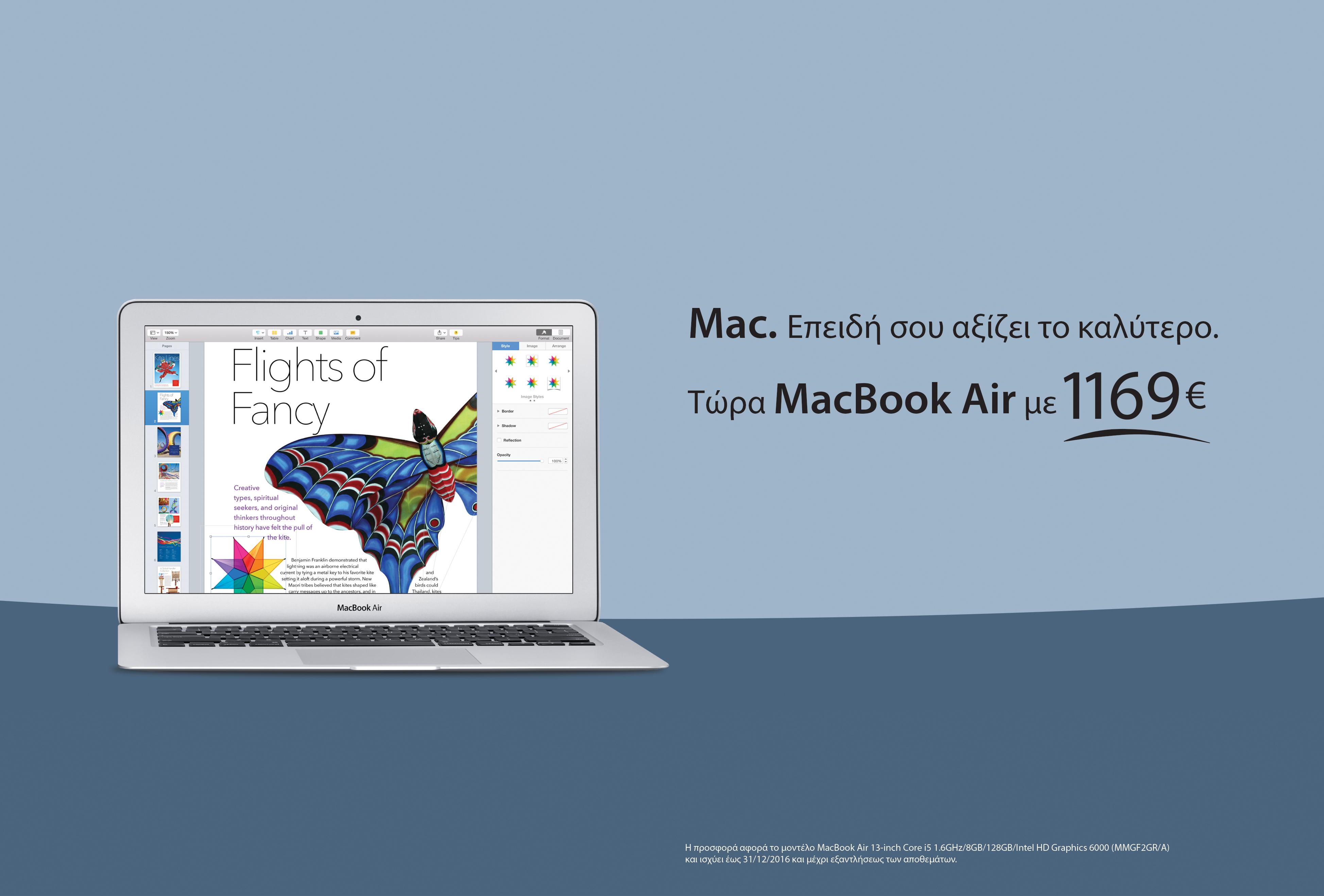 MacBook Air. Λεπτό, ελαφρύ, ισχυρό και τώρα σε νέα ελκυστική τιμή.