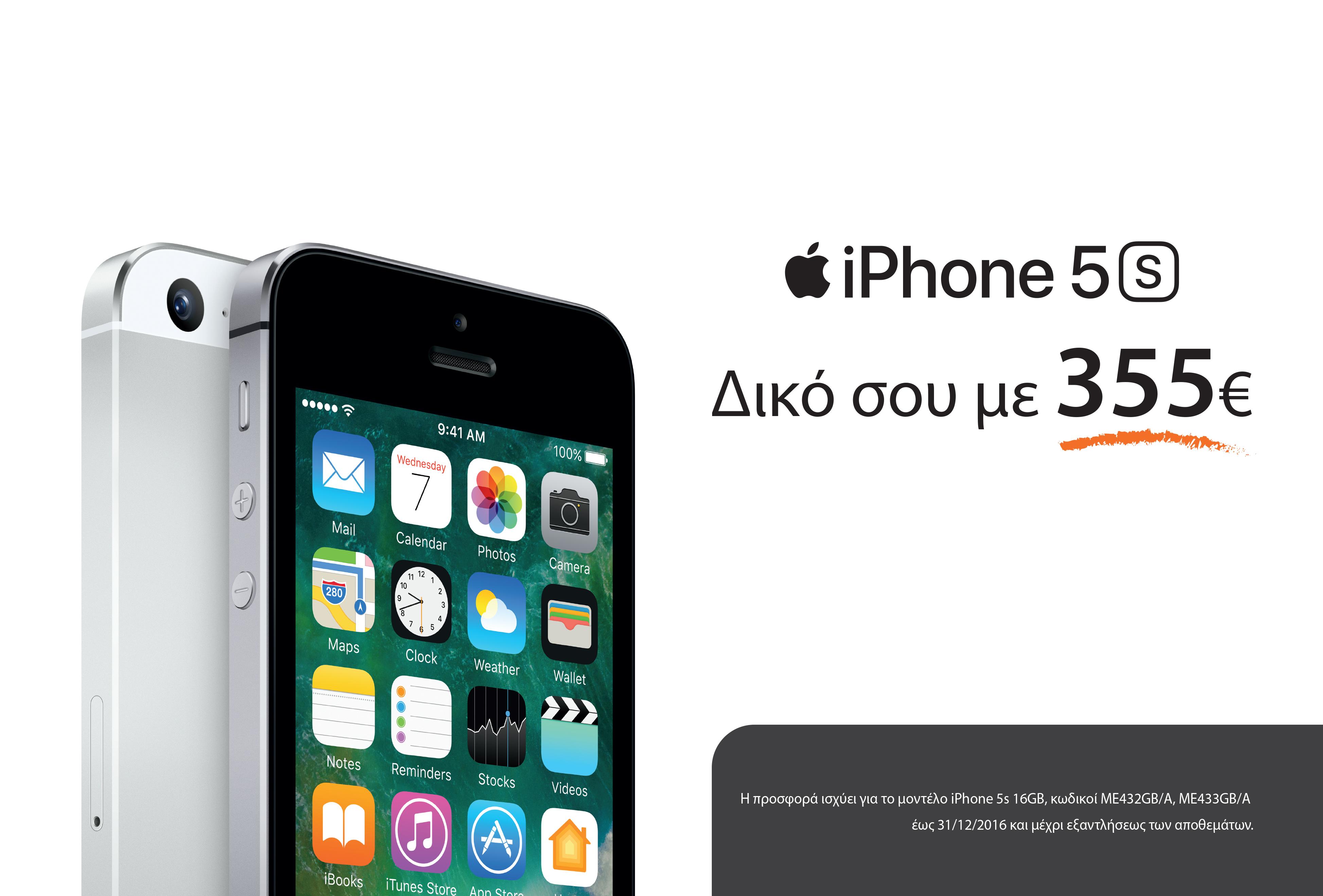 iPhone 5s με 355€