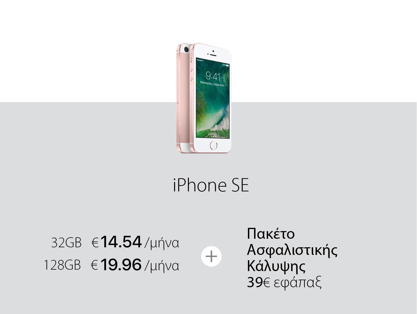 Χαμηλή μηνιαία δόση iPhone SE