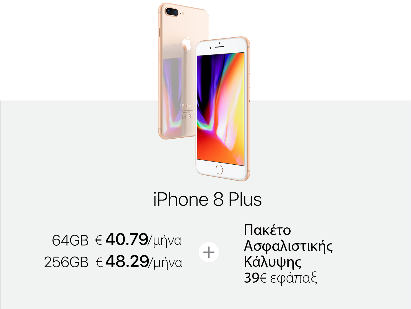 Χαμηλή μηνιαία δόση iPhone 8 Plus
