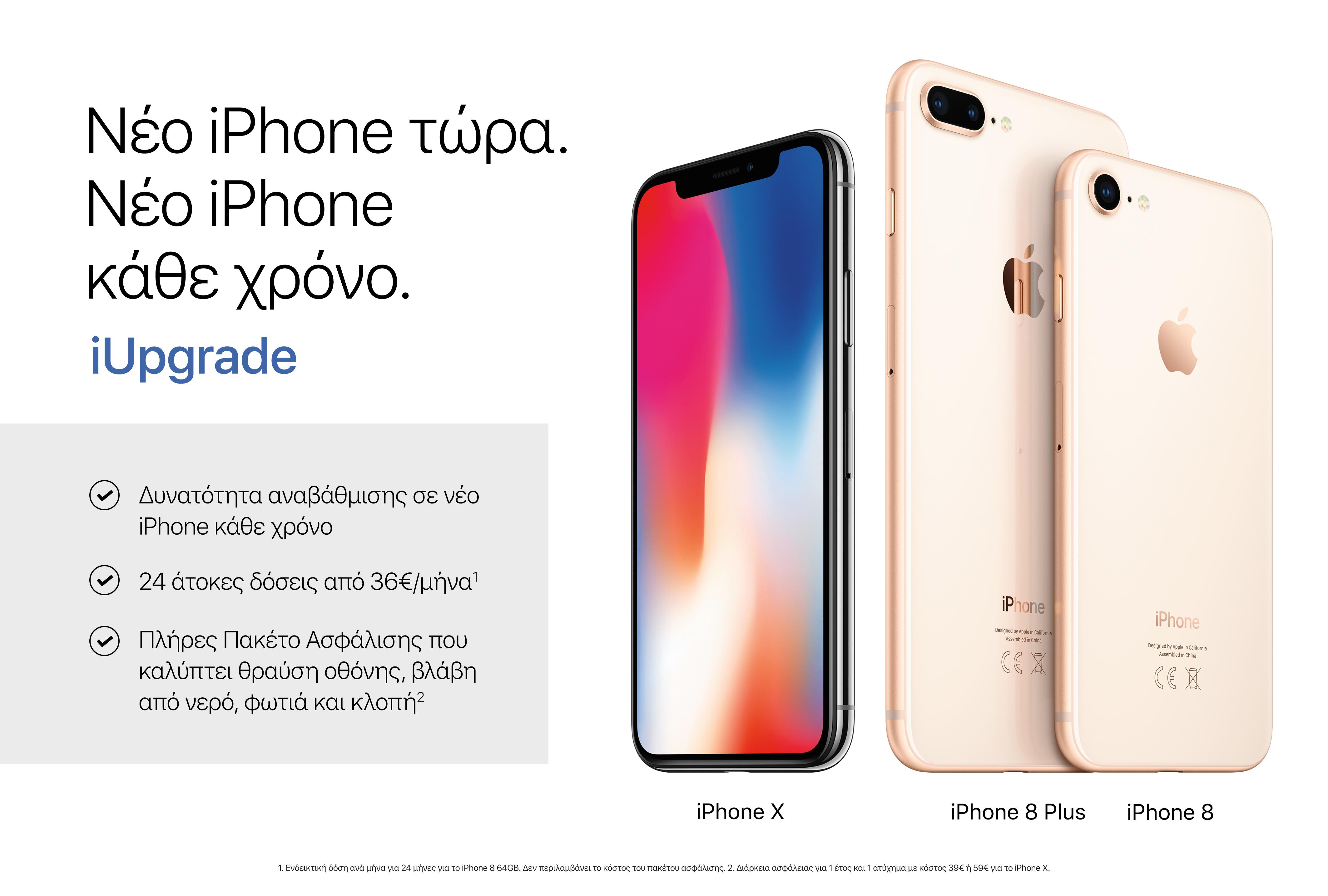Νέο iPhone τώρα.Νέο iPhone κάθε χρόνο.